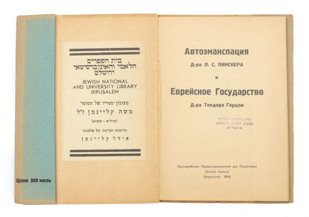 בידספיריט | Герцль, Т., Пинскер, Л.С.