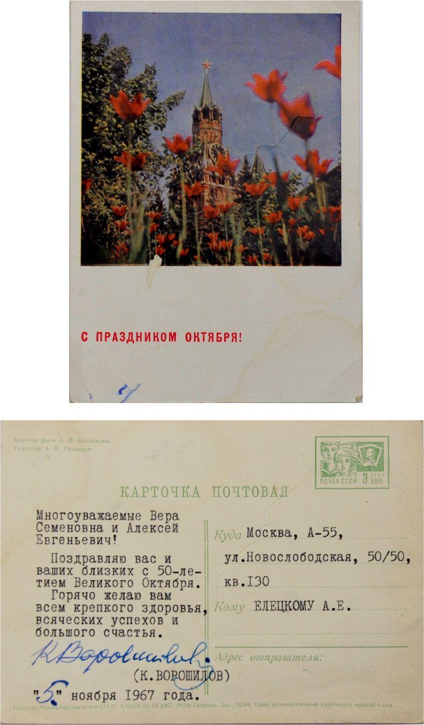 открытки в честь 60 летия октября ниже