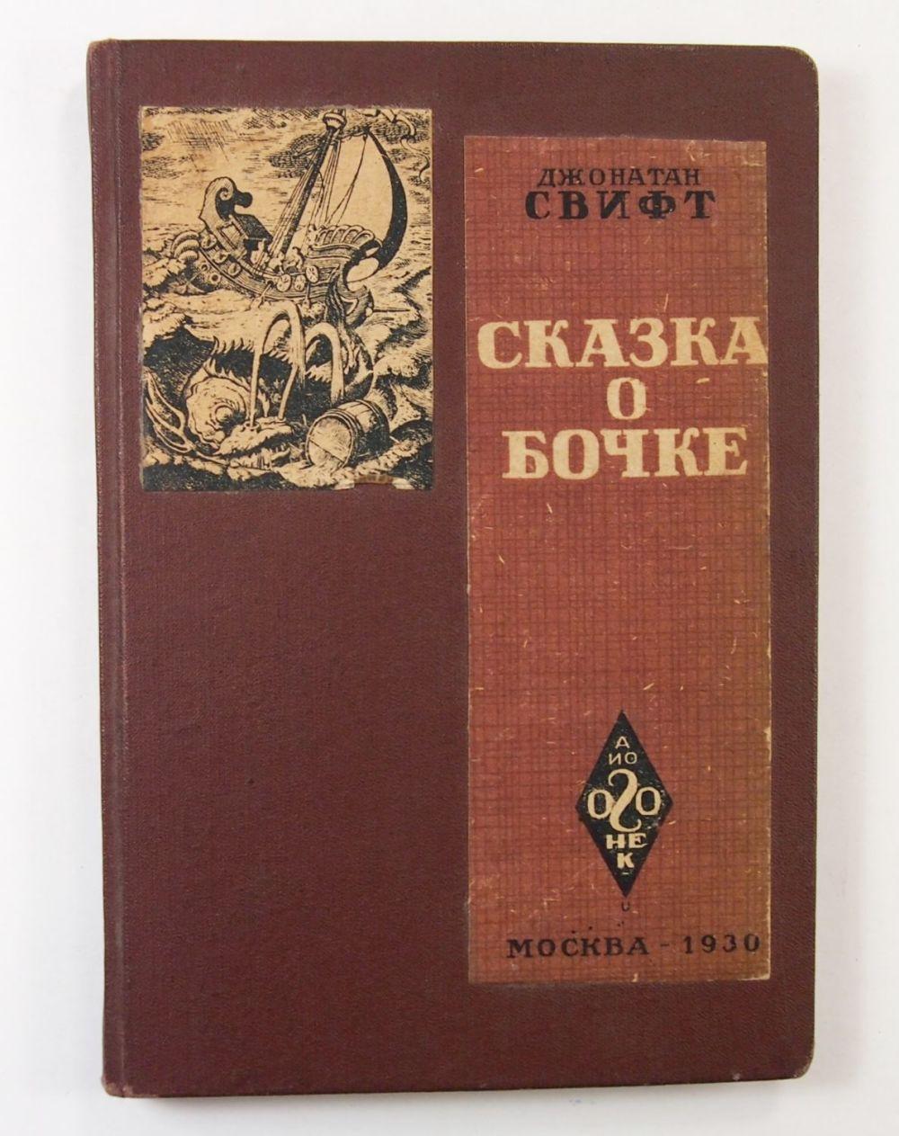 Сказка бочки джонатана свифта фото книги