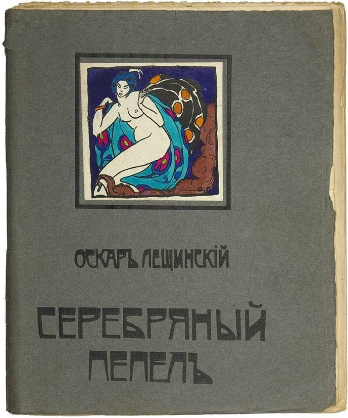 בידספיריט | Лещинский, О. Серебряный пепел.