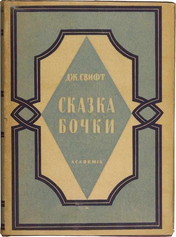 сказка бочки джонатана свифта фото книги всегда мало, исключением
