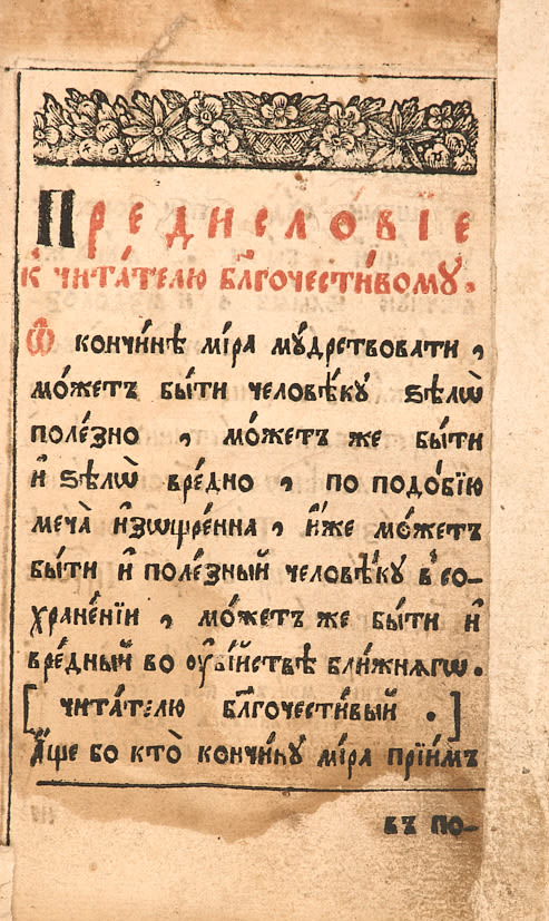 Стихи стефана яворского